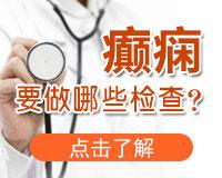 成都专业癫痫医院介绍癫痫病用药原则